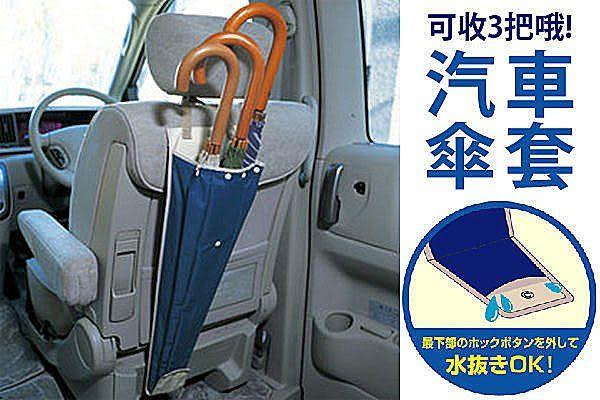 日本設計 汽車雨傘套 可收納3把 汽車用品 傘架 傘套 雨傘收納 摺疊傘 【SV1860】BO雜貨