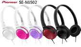 Pioneer SE-MJ502 馬卡龍色系 迷你耳罩式耳機  公司貨,附保卡,保固一年