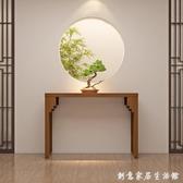 新中式玄關桌實木長條案幾客廳走廊裝飾玄關櫃入戶供桌窄桌端景臺 聖誕節免運