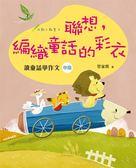 (二手書)聯想,編織童話的彩衣:讀童話學作文(中階)