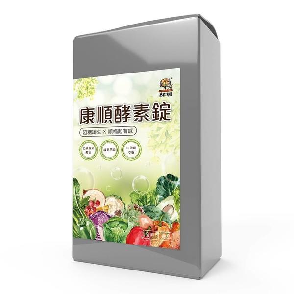 果珍有酵 康順酵素錠(30粒)1盒 綠茶萃取物 山茶花萃取物 雙茶酵素