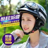 摩托車頭盔男電動車頭盔女可愛個性復古哈雷頭盔四季半盔安全帽