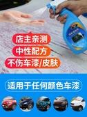 除鏽劑 鐵粉去除劑汽車漆面洗車白色車漆鐵銹去污去黃點黑點除污漬除銹劑