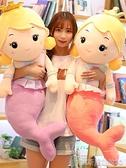 可愛大號美人魚公仔抱枕毛絨玩具布娃娃兒童睡覺玩偶女生元旦禮物【凱斯盾】