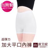 女性無縫平口褲 素面 超彈性 安全褲 大尺碼 no.662(加大)-席艾妮SHIANEY