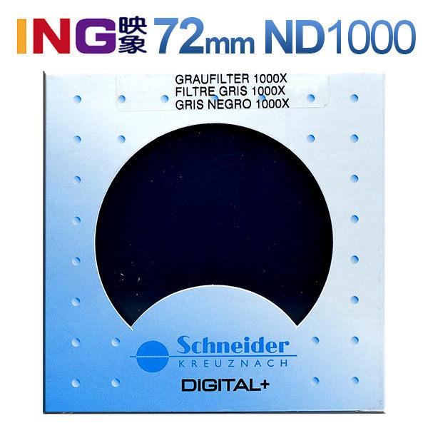 Schneider 72mm ND1000 減光鏡 (減10格) 德國製造 信乃達 見喜公司貨 72 ND