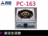 【PK廚浴生活館】高雄寶田牌瓦斯爐 PC-163 瓦斯單口爐
