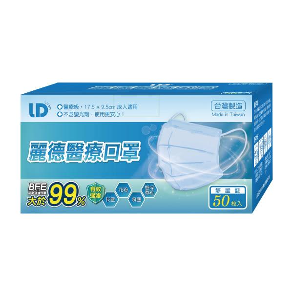 麗德醫療口罩-藍(50入/盒)【杏一】
