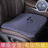 汽車坐墊 冬季加熱短毛絨羊毛車載座墊墊子單片通用電熱座椅三件套【快速出貨八折下殺】