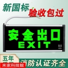 夜光指示牌 新國標安全出口指示牌led消防應急燈插電緊急疏散逃生通道標志燈 米家