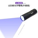 【A-HUNG】紫光手電筒 升級版 LED 紫光燈 驗鈔筆 驗鈔燈 紫外線燈 防偽燈 修補液固化燈 驗鈔手電筒