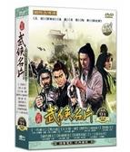 經典武俠名片 第三套 DVD 免運 (購潮8) 4717482428081