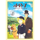 懷舊卡通 小公子 DVD (音樂影片購)...