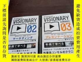 二手書博民逛書店(日文原版)VISIONARY罕見SEMINARS 2.3,詳見圖片Y12880 株式會社 出版2014