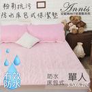 粉彩床包式防水保潔墊-單人3.5尺粉色【安妮絲Annis】台灣製可機洗嬰兒寵物貓狗尿布生理床墊