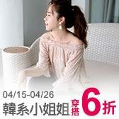 ▼04/15 韓系小姐姐穿搭﹒單品6折