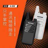 雙十二狂歡購對講機超薄微型呼叫機無線對講民用50公里對講器迷你戶外機