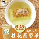 桂花蕎麥茶 3gx10入 黃金蕎麥 穀物 桂花 花茶 冷泡茶 鼎草茶舖