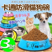 【🐱🐶培菓寵物48H出貨🐰🐹】dyy》寵物不銹鋼卡通防滑耐摔貓狗碗-3號直徑16cm(顏色隨機出貨)
