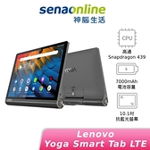 Lenovo Yoga Smart Tab LTE 4G/64G 鐵灰【新機上市 贈充電組】神腦生活