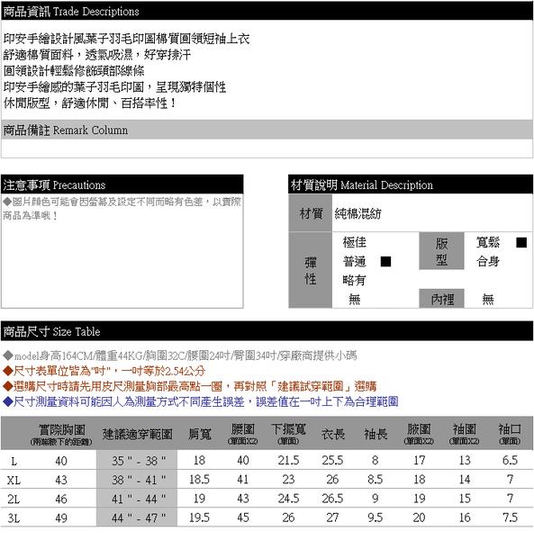 棉T--印安手繪設計風葉子羽毛印圖棉質圓領短袖上衣 (白.灰L-3L)-T258眼圈熊中大尺碼◎