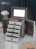 項鏈手飾品首飾盒歐式玻璃珠寶盒高檔多納盒精致奢華大容量超級品牌【桃子居家】