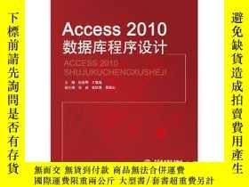 二手書博民逛書店罕見acc數據庫程序設計Y24341 紀澍琴,於雪晶,劉威,俞炫
