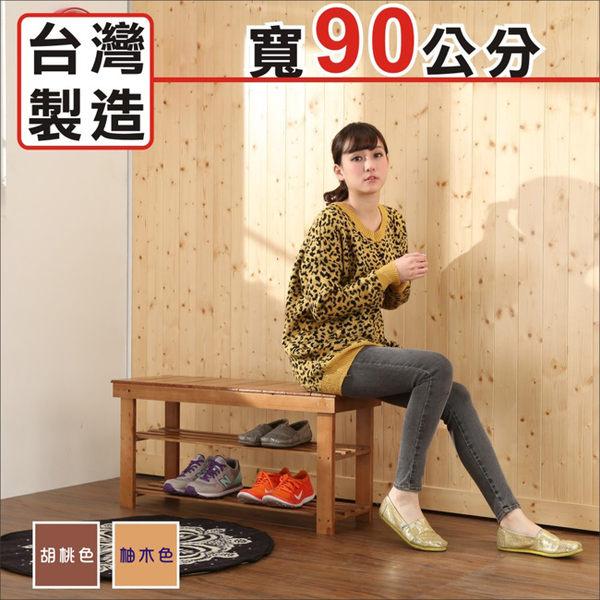 工業風 書櫃《百嘉美》喜田加大實木穿鞋椅(坐寬90公分) 辦公椅 穿衣鏡  電腦椅 書桌 茶几