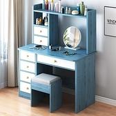 梳妝台梳妝桌子收納櫃網紅ins現代簡約化妝台收納臥室小戶型多功能桌子LX 伊蘿 99免運
