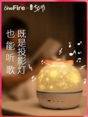 星空投影儀小夜燈創意夢幻浪漫旋轉兒童星星臥室床頭少女禮物臺燈(快速出貨)