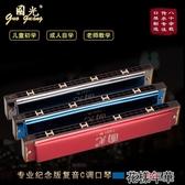 上海老牌口琴24孔復音C調兒童初學者學生入門成人專業演奏級 花樣年華