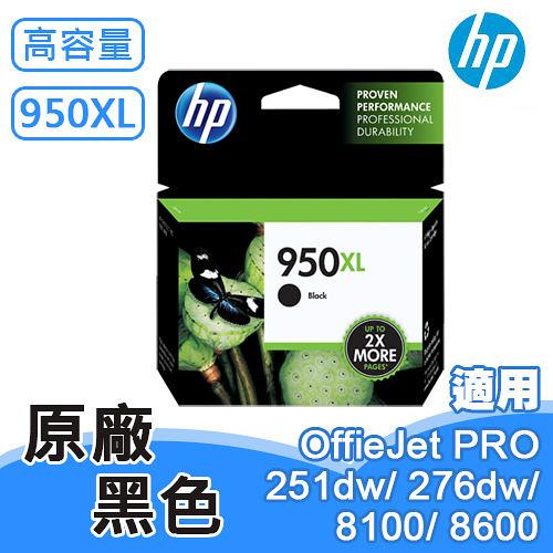 HP 950 XL 原廠高容量墨水匣 黑色 (OJ Pro 2515/276dw/N811/911a) CN045AA