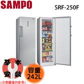 【SAMPO聲寶】242L 直立無霜式冷凍冰櫃 SRF-250F 含基本安裝 免運費