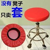 椅套 皮革圓凳子套純色防水座套吧臺高腳椅套圓凳座椅套理發店圓凳子罩
