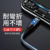 USAMS U4 蘋果 數據線 lightning 傳輸線 鋁合金編織線 耐折彎 2.4A快充 iPhone 充電線