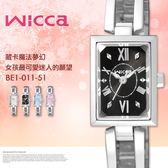 【人文行旅】New Wicca | BE1-011-51 時尚氣質女性腕錶 18mm
