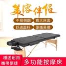 現貨 多功能按摩床折疊按摩床可擕式手提家用推拿床美容床 快速出貨