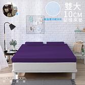 House Door 大和抗菌防螨10cm藍晶靈涼感記憶床墊贈毯-雙大魔幻紫
