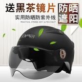 頭盔男女摩托車半盔大碼特大號4XL大頭電動機車安全帽四季夏季