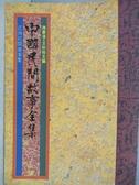 【書寶二手書T1/一般小說_MGM】中國民間故事全集(20)江西民間故事集