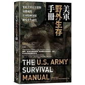 美軍野外生存手冊(最權威的美軍特種部隊絕境求生祕技)