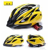 山地自行車騎行頭盔一體成型安全帽男女超輕公路單車裝備配件    易家樂