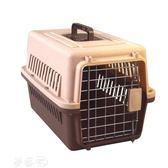 貓籠 寵物航空箱 狗狗貓咪外出箱空運托運箱 旅行箱運輸貓籠子便攜外出 igo夢藝家