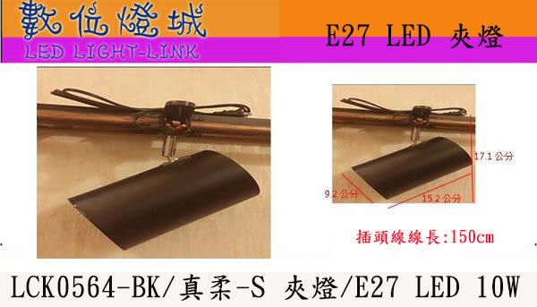 數位燈城 LED-Light-Link 【 LCK0564-BK * LED 真柔-S 夾燈 - 黑色 】E27 / PAR20