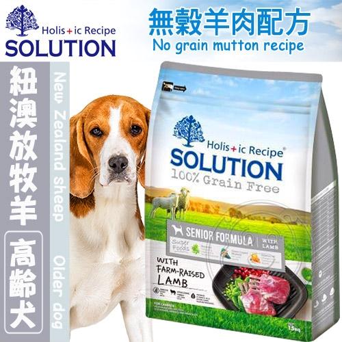 四個工作天出貨除了缺貨》新耐吉斯SOLUTION》超級無穀高齡犬/紐澳放牧羊肉配方-1.5kg