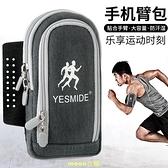 跑步手機臂包臂套男女通用手腕包蘋果vivo華為三星OPPO運動手機包 快速出貨