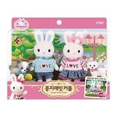 兔寶家族 甜蜜小情侶