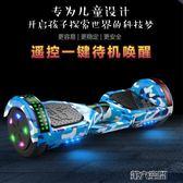 代步車 手提兩輪電動平衡車兒童成人雙輪智慧體感代步學生扭扭平衡車 MKS 第六空間