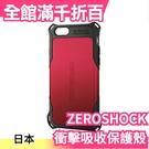 【iPhone6S/6 紅色】日本 ELECOM ZEROSHOCK 超衝擊吸收保護殼 手機殼【小福部屋】