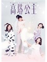 二手書博民逛書店 《高塔公主》 R2Y ISBN:9789869596381│東森創作